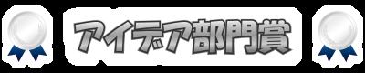 アイデア部門賞