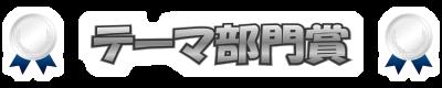 テーマ部門賞