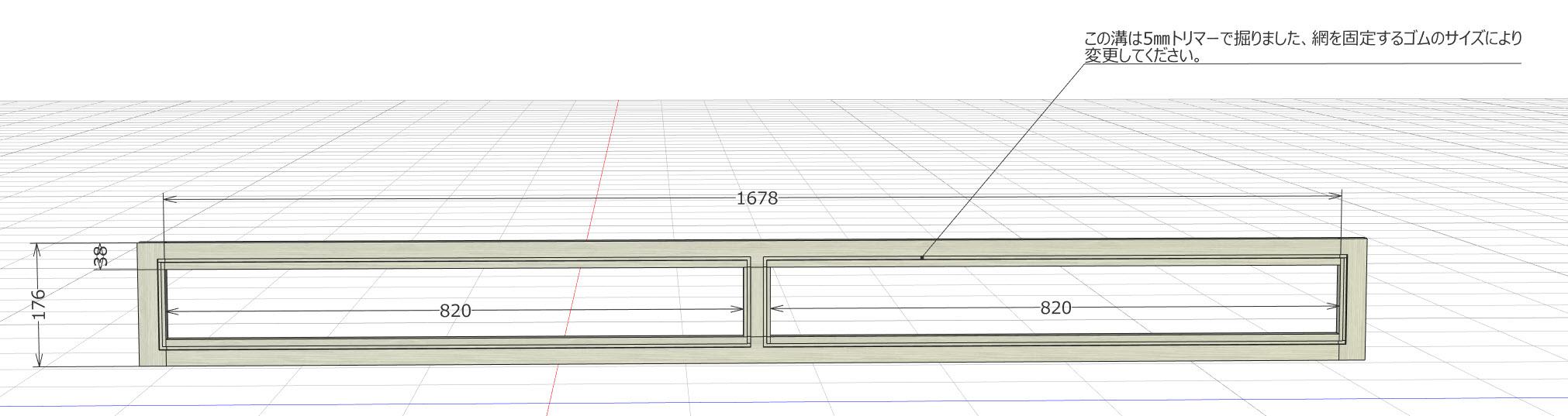 室内用網戸+(caDIY3D+で手直ししてみました)