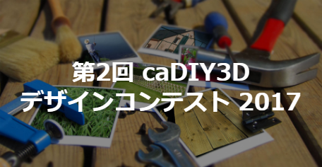 第2回 caDIY3D デザインコンテスト