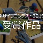 第2回 caDIY3D デザインコンテスト2017 受賞者発表!!