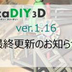 caDIY3D(ver.1)最終更新のお知らせ