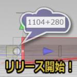 【更新情報】caDIY3D+/caDIY3D の最新バージョン(Ver2.8/1.16)を公開!