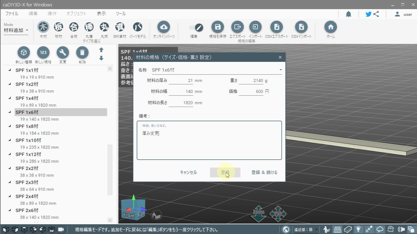 「材料の規格(サイズ・価格・重さ 設定)」ダイアログが表示するので、材料規格に厚さを入力し、「変更」をクリック