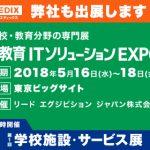 【お知らせ】第9回教育ITソリューションEXPOに出展します!