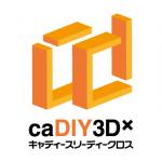 【ニュースリリース】caDIY3D-Xを2018年7月31日に発売