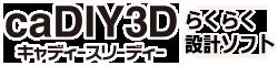 caDIY3Dオフィシャルサイト