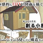 JAPAN DIY HOMECENTER SHOW 2018に出展します。