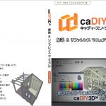 【予約受付中】caDIY3D-X 解説&リファレンスマニュアル