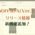 【リリース情報】まもなくcaDIY3D-X (Ver.3.3)をリリースします。