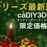 本日からcaDIY3D-X(クロス)がお得に!!