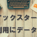 【歳末感謝】クイックスタートを印刷用にデータ化!
