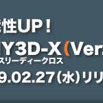 【リリース情報】まもなくcaDIY3D-X (Ver.3.4)をリリースします。