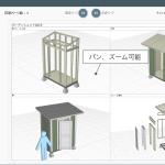 【リリース情報】まもなくcaDIY3D-X (Ver.3.5)をリリースします。