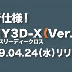 【リリース情報】caDIY3D-X Ver.3.5を公開しました。