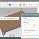 【リリース情報】まもなくcaDIY3D-X (Ver.3.6)をリリースします。