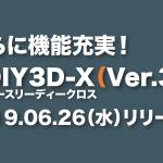 【リリース情報】caDIY3D-X Ver.3.6を公開しました。