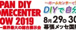 JAPAN DIY HOMECENTER SHOW 2019に出展します。