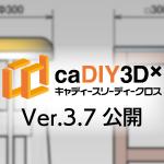 【リリース情報】caDIY3D-X Ver.3.7を公開しました。