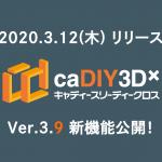 【更新情報】caDIY3D-X Ver.3.9を公開