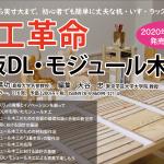 DIY業界が震撼『木工革命 合板DL・モジュール木工』発売!!