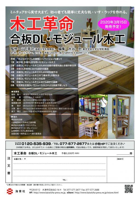 木工革命 合板DL・モジュール木工 チラシ