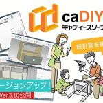 caDIY3D-X Ver3.10を公開 & いまこそDIY!~「おうち時間」応援セール予告