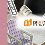 【いまこそDIY!~「おうち時間」応援セール】開催!