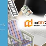 いまこそDIY!~「おうち時間」応援セール【5/27~31】