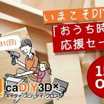【開催予告】いまこそDIY!~「おうち時間」応援セール