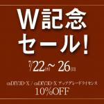 5万ダウンロード突破&コンテスト開催W記念セール【7/22~26】