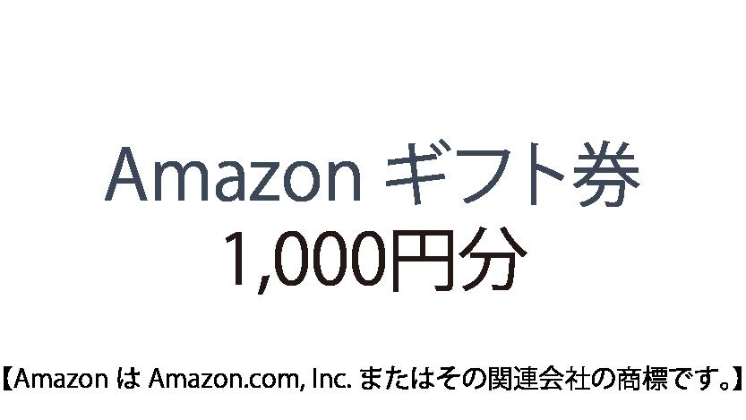 Amazon ギフト券 1,000円分