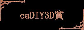 caDIY3D賞