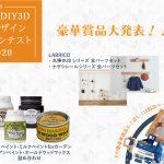 【豪華賞品を大公開!】第3回 caDIY3Dデザインコンテスト 2020