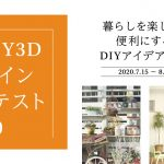 【メインページ公開!】第3回 caDIY3Dデザインコンテスト 2020