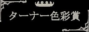 ターナー色彩賞