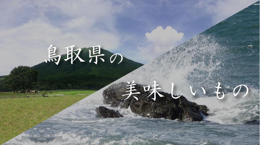 鳥取県の美味しいもの
