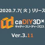 caDIY3D-X(キャディースリーディークロス) Ver.3.11 リリース
