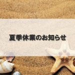 "<span class=""title"">夏季休暇のお知らせ</span>"
