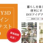 【応募期間延長】caDIY3Dデザインコンテスト2020