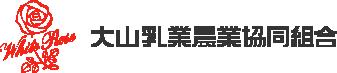 大山乳業農業協同組合ロゴ