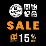 【Kicori便開始記念セール / 15%OFF】9/25(金) ~ 9/30(水)