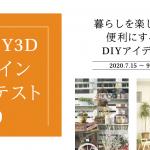 【応募作品を大公開】第3回 caDIY3Dデザインコンテスト 2020