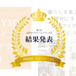 【結果発表!!】第3回 caDIY3Dデザインコンテスト 2020
