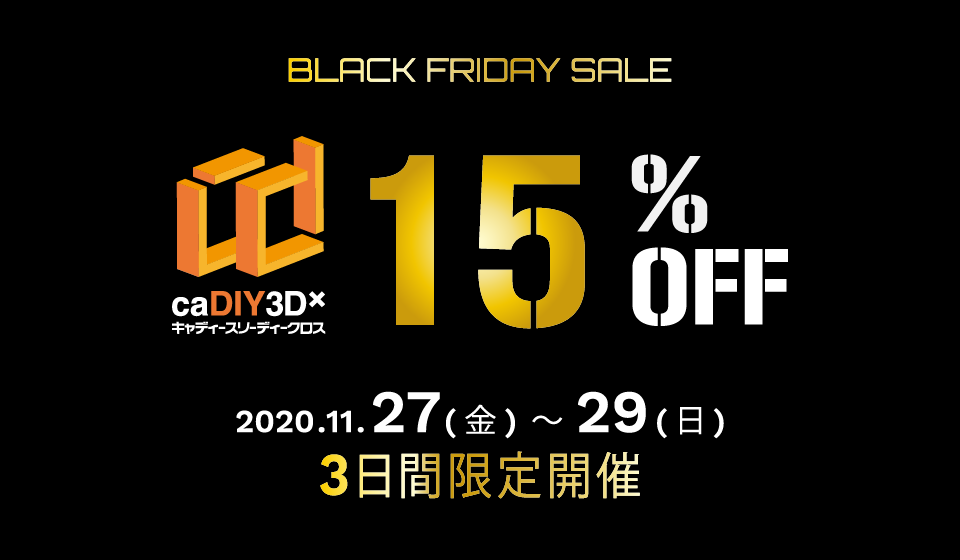ブラックフライデーセール開催。caDIY3D-X15%OFF