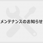 """<span class=""""title"""">オフィシャルサイト メンテナンスのお知らせ【4/13】</span>"""