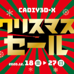 "<span class=""title"">クリスマスセール開催【12/18~27】</span>"
