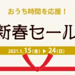 """<span class=""""title"""">新春・おうち時間応援セール 【1/15(金)~1/24(日)】</span>"""