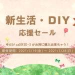 "<span class=""title"">【新生活・DIY応援セール】3/19(金)~3/28(日)開催 15%OFF</span>"