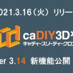 "<span class=""title"">【更新情報】caDIY3D-X(キャディースリーディークロス) Ver.3.14 リリース</span>"